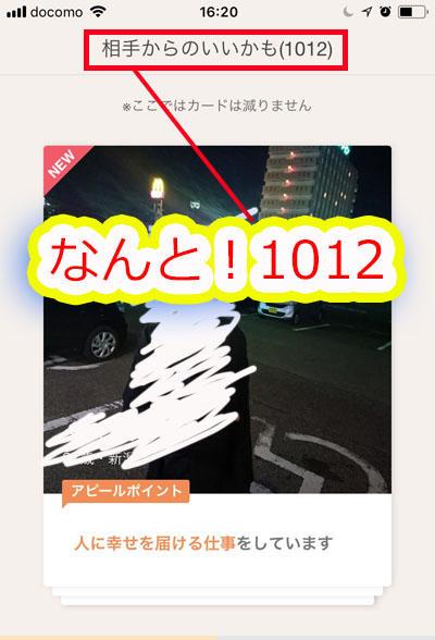 1012iikamo.jpg