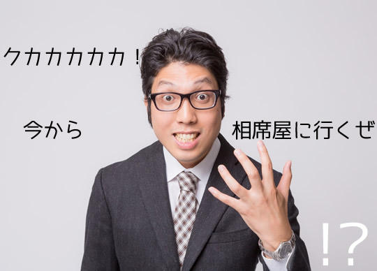 2016aisekiya.jpg