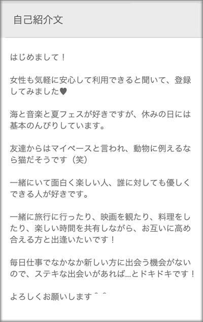 Omiai-pic3.jpg