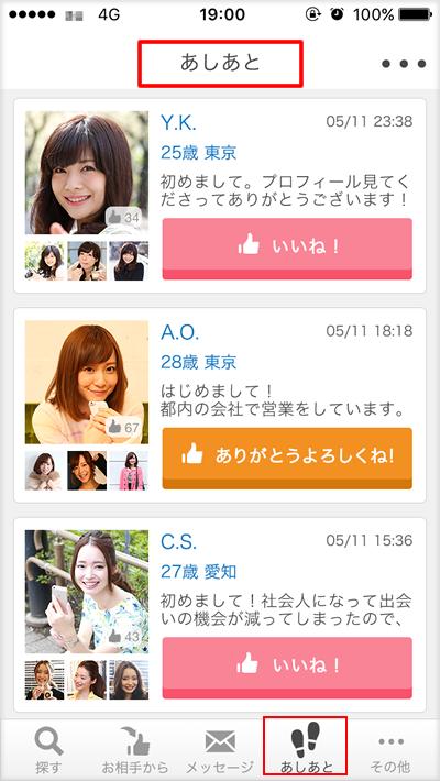 Omiai_asiato1.png