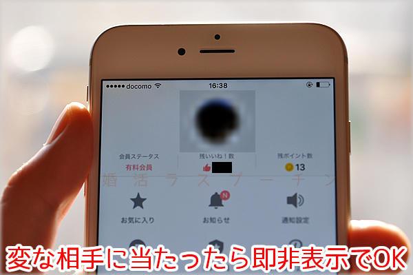 Omiai_block2.jpg
