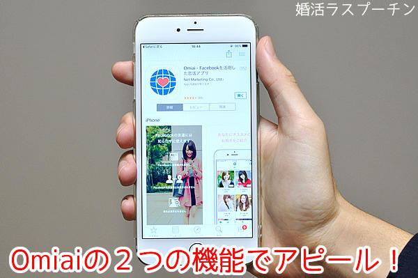 Omiai_double1.jpg
