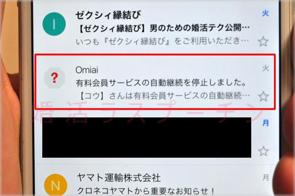 Omiai_endend.jpg
