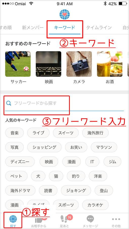 Omiai_keyword2.jpg