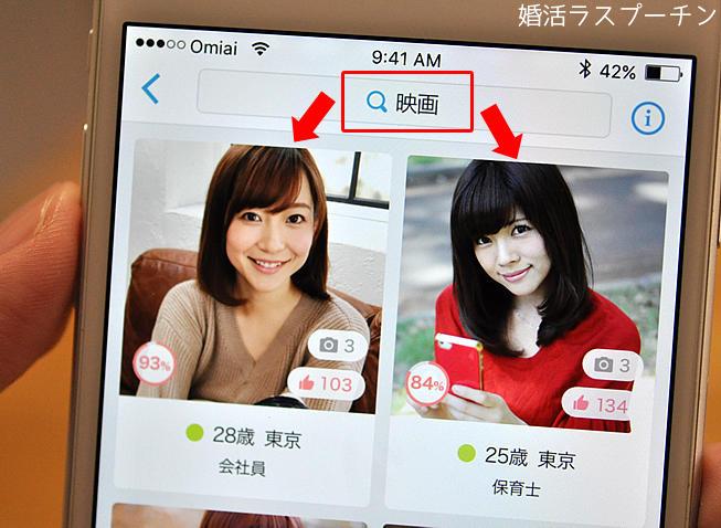 Omiai_keyword5.jpg