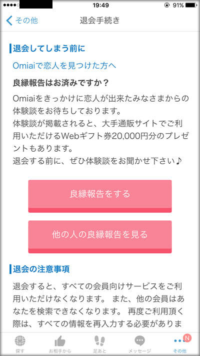 Omiai_leave2.jpg