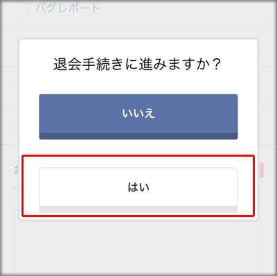 Omiai_leave6.jpg