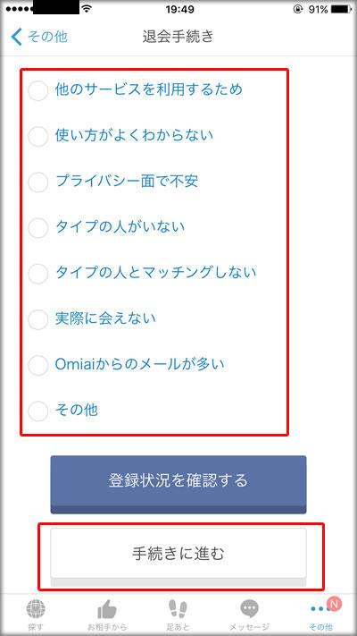 Omiai_leave7.jpg