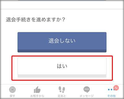 Omiai_leave8.jpg
