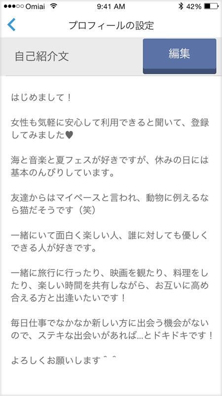 Omiai_myself2.jpg