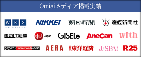 Omiai_netmarketing5.png