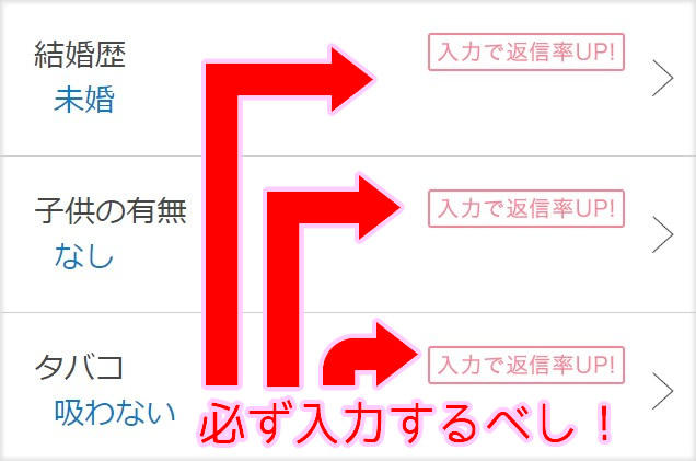 Omiai_profile1.jpg