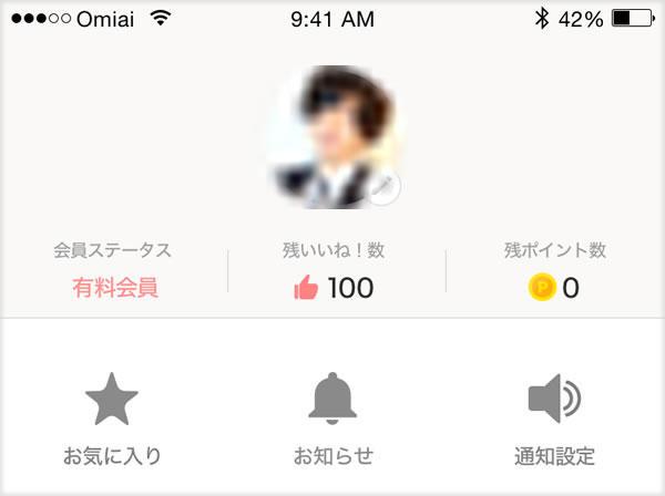 Omiai_real10.jpg