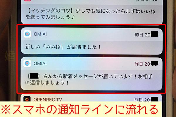 Omiai_real14.jpg