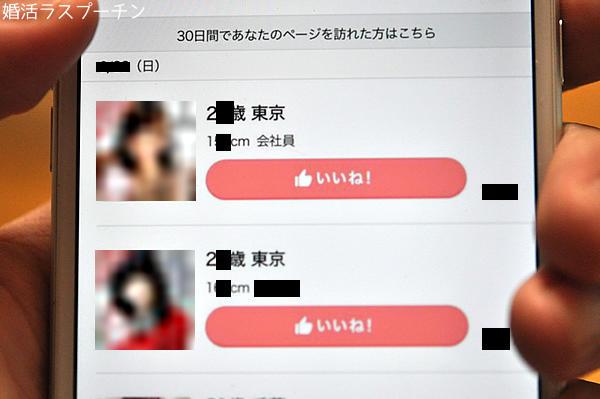Omiai_real3.jpg