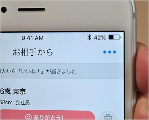 Omiai_real4.jpg