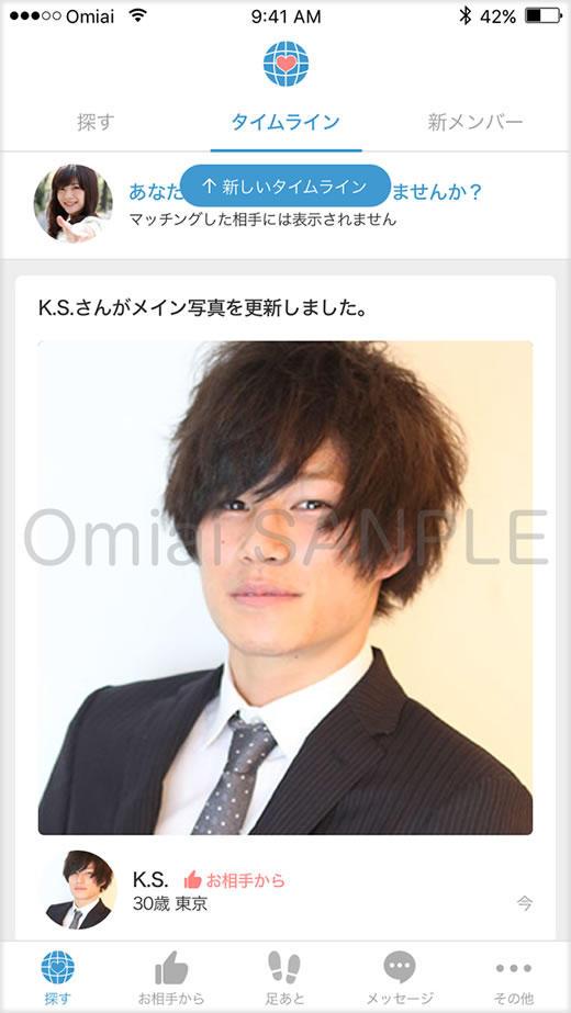 Omiai_timeline1.jpg