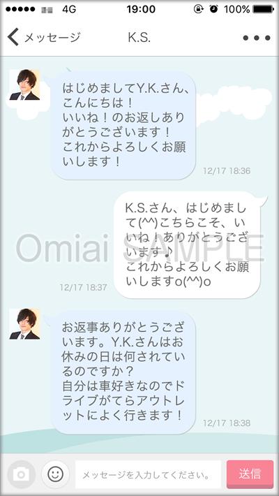 Omiai_yuryo4.png
