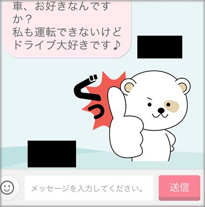 Omiai_yuryo5.png