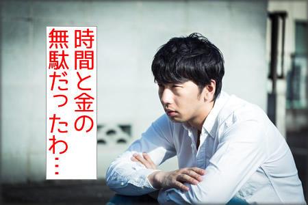 Omiai_yuryo6.jpg
