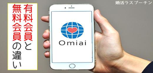 Omiaiの有料会員と無料会員の違い