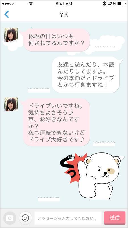Omiai_yuryo8.jpg