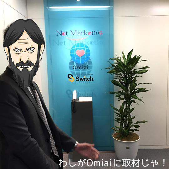 Omiaisyuzai.jpg