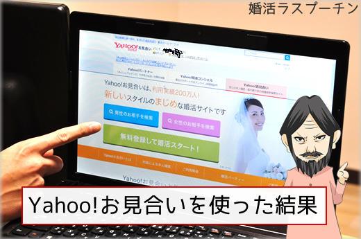 Yahoo-omiai_1.jpg
