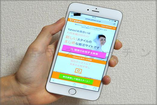 Yahoo-omiai_2.jpg