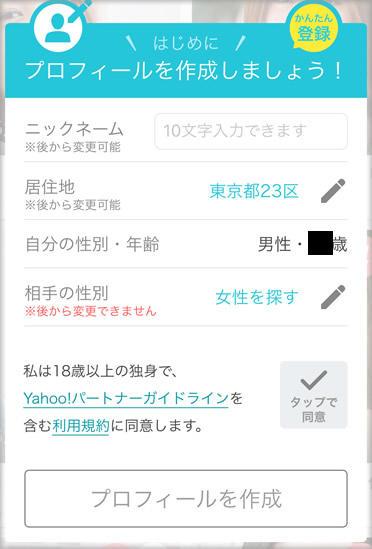 Yahoop_join1.jpg