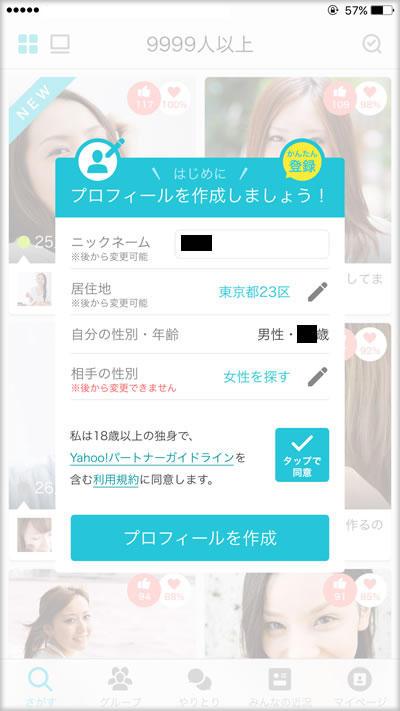 Yahoop_join2.jpg