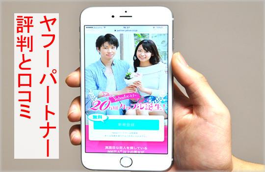Yahoopartner_kutikomi1.jpg