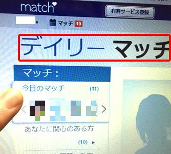 dailymatch.jpg