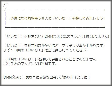 dmmyuryotoroku1.jpg