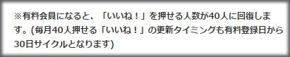 dmmyuryotoroku2.jpg
