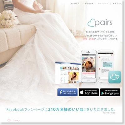 pairsという婚活サイト