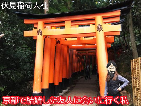 kyotowith.jpg