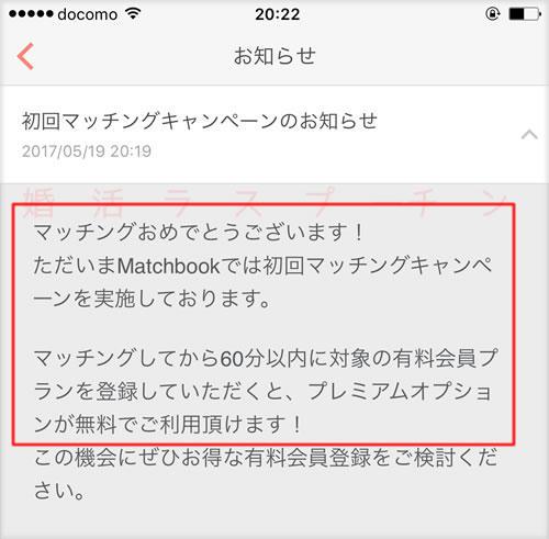 matchbook_start12.jpg
