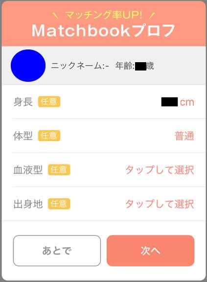 matchbook_start2.jpg