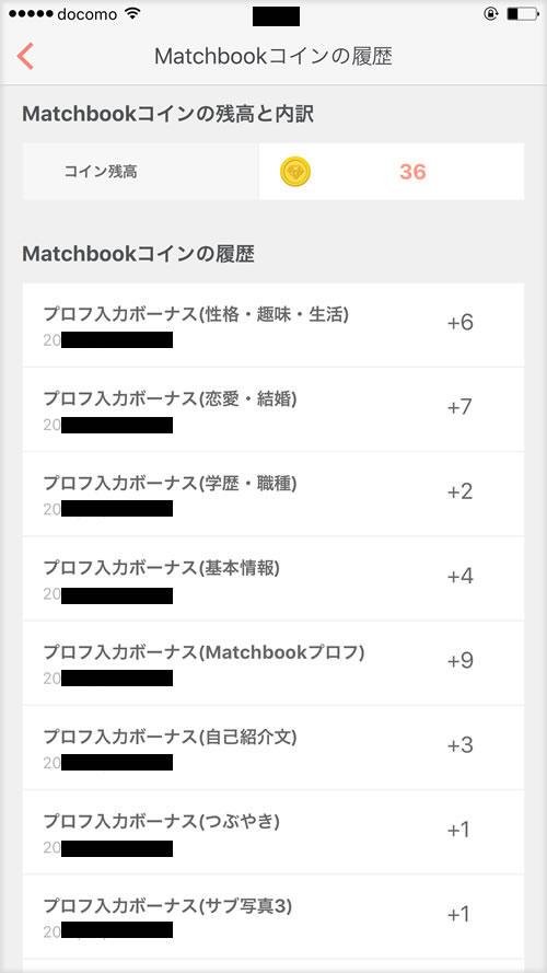 matchbook_start6.jpg