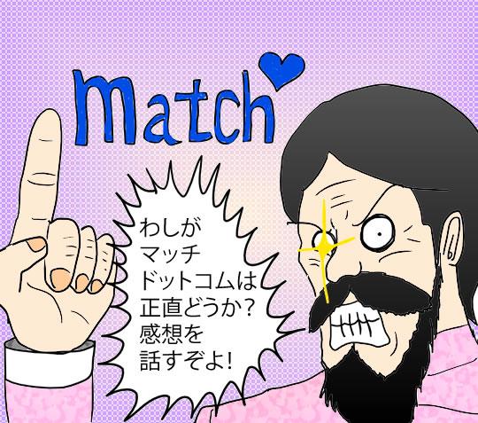 matchkomkiller.jpg