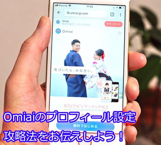 omiaikouryaku.jpg