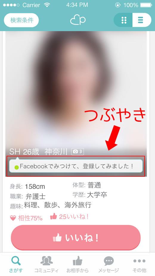 pairs_101_tubuyaki1.jpg