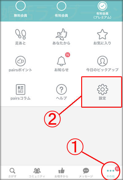 pairs_iineuzai2.jpg