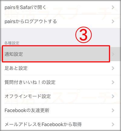 pairs_iineuzai3.jpg