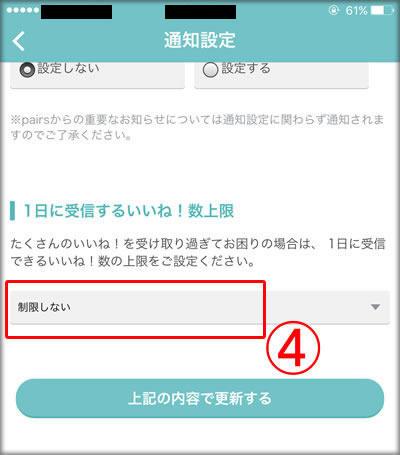 pairs_iineuzai4.jpg