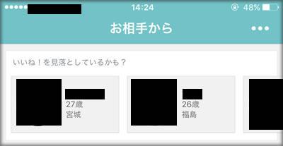 pairs_mitene4.jpg