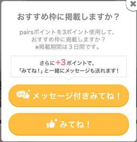 pairs_mitene5.jpg