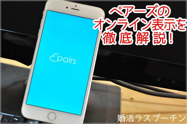 pairs_online_0.jpg