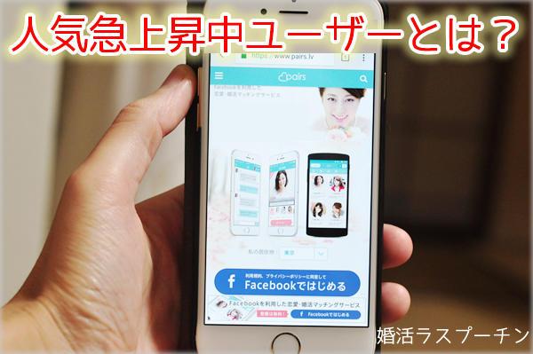 pairs_popularity0.jpg